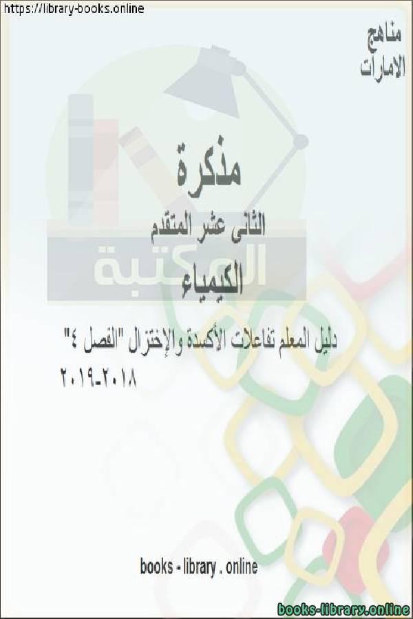 """دليل المعلم تفاعلات الأكسدة والإختزال """"الفصل 4"""", 2018-2019 في مادة الكيمياء للصف الثاني عشر المتقدم المناهج الإماراتية الفصل الثالث"""