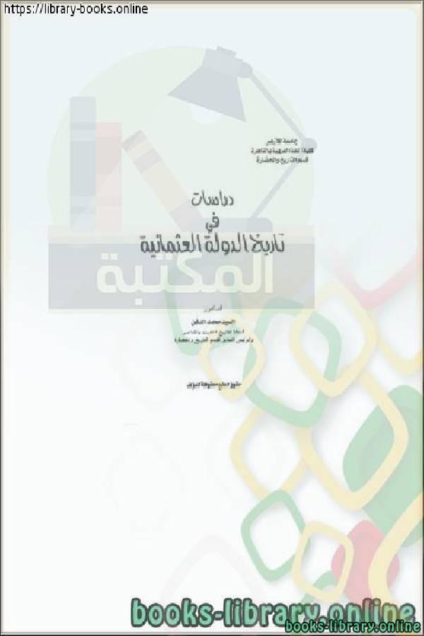 ❞ كتاب دراسات في تاريخ الدولة العثمانية ❝  ⏤ السيد محمد الدقن