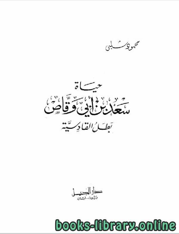 ❞ كتاب حياة سعد بن أبي وقاص بطل القادسية ❝  ⏤ محمود شلبى