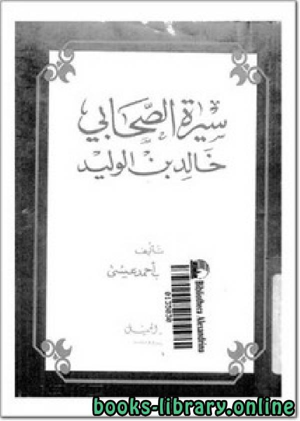 ❞ كتاب سيره الصحابي خالد بن الوليد سيف من سيوف الله ❝  ⏤ عبده غالب أحمد عيسى