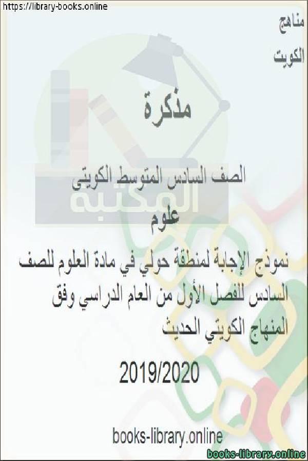 نموذج الإجابة لمنطقة حولي في مادة العلوم للصف السادس للفصل الأول من العام الدراسي 2019-2020 وفق المنهاج الكويتي الحديث