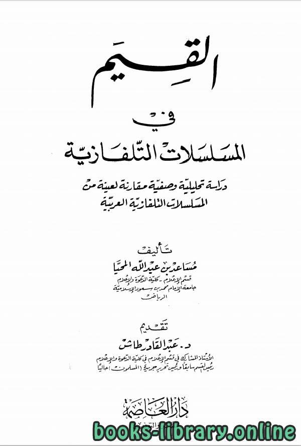 ❞ كتاب القيم فى المسلسلات التلفزيونية ❝  ⏤ مساعدين عبد الله المحيا