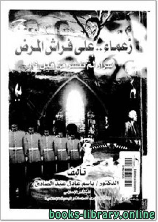❞ كتاب زعماء على فراش المرض أسرار لم تنشر من قبل ❝  ⏤ باسم عادل عبد الصادق