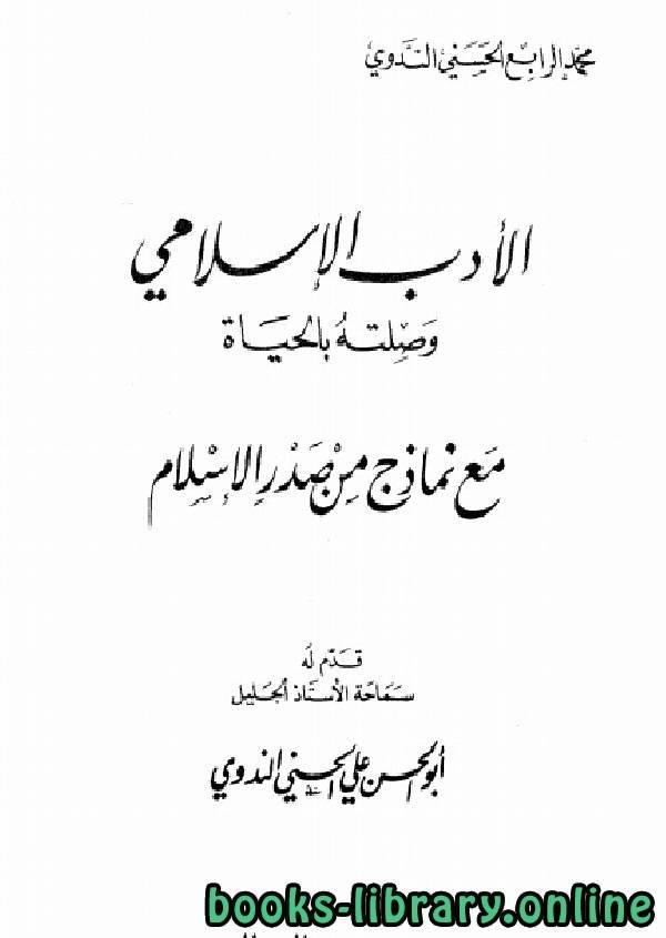 ❞ كتاب الأدب الإسلامي وصلته بالحياة مع نماذج من صدر الإسلام ❝  ⏤ محمد الرابع الحسني الندوي