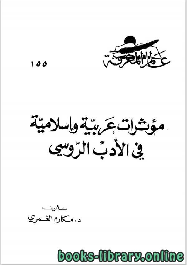 ❞ كتاب مؤثرات عربية واسلامية فى الادب الروسى ❝  ⏤ الدكتور مكارم الغمرى