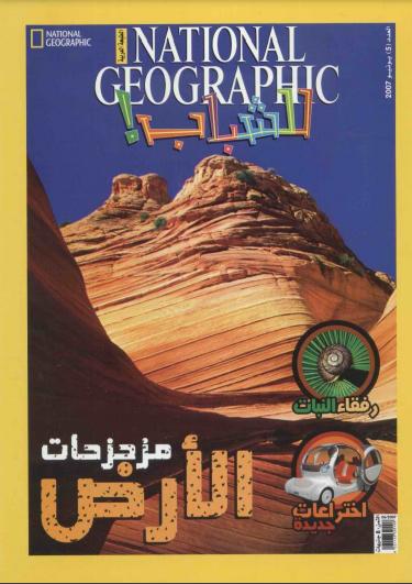 مزحزحات الأرض - ناشيونال جيوجرافيك