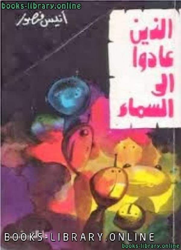 ❞ كتاب الذين عادوا إلى السماء ❝  ⏤ أنيس منصور