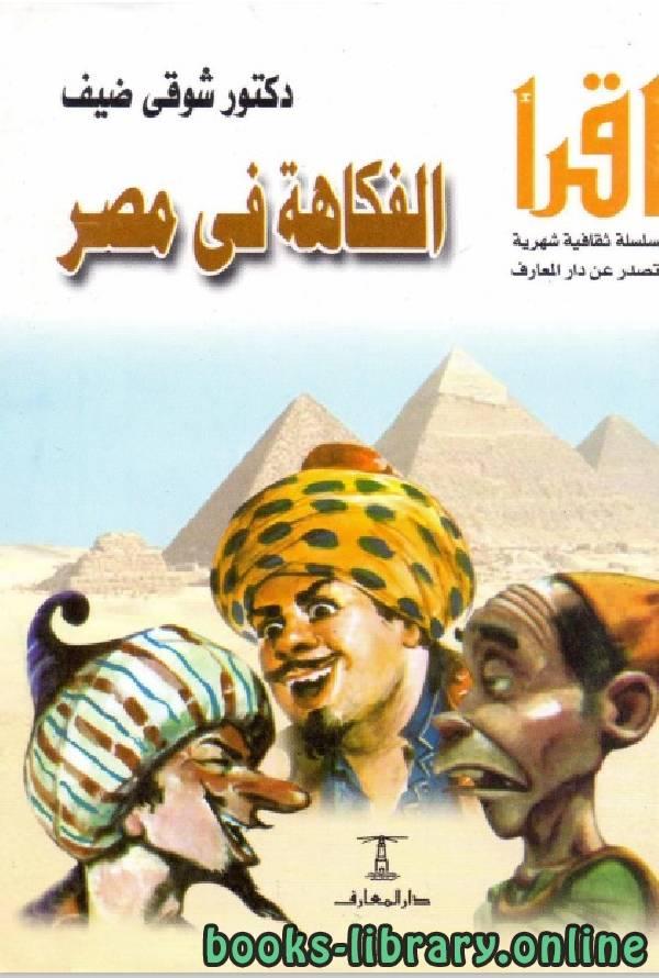 ❞ كتاب الفكاهة فى مصر ❝  ⏤ شوقي ضيف