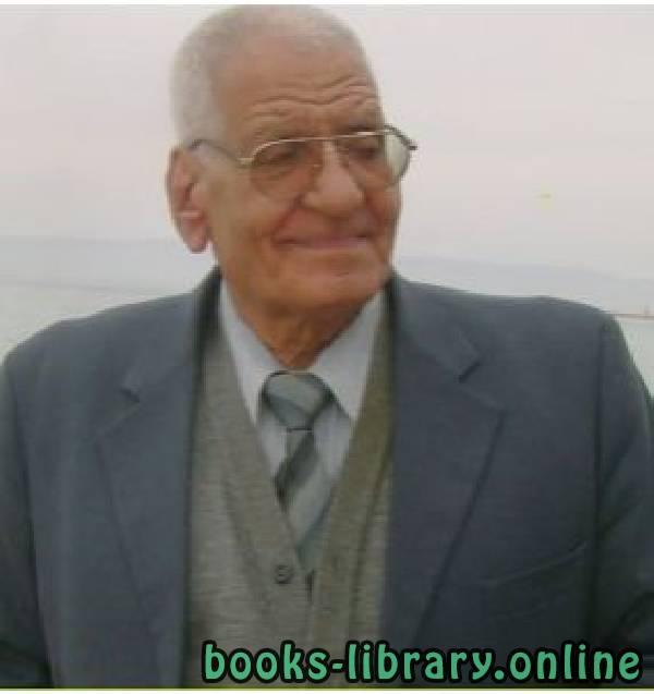 كتب السيد محمد الدقن