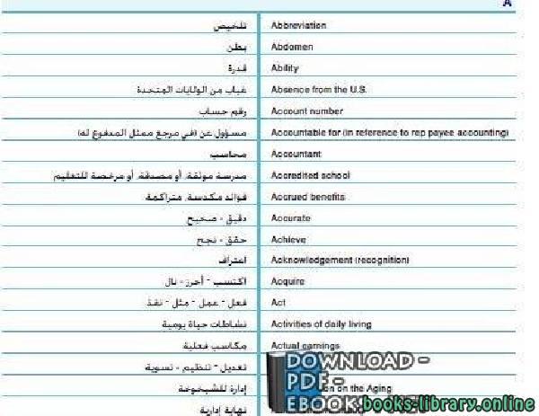 ❞ كتاب مصطلحات باللغتين الانكليزيه والعربية — En ❝  ⏤ كاتب غير محدد