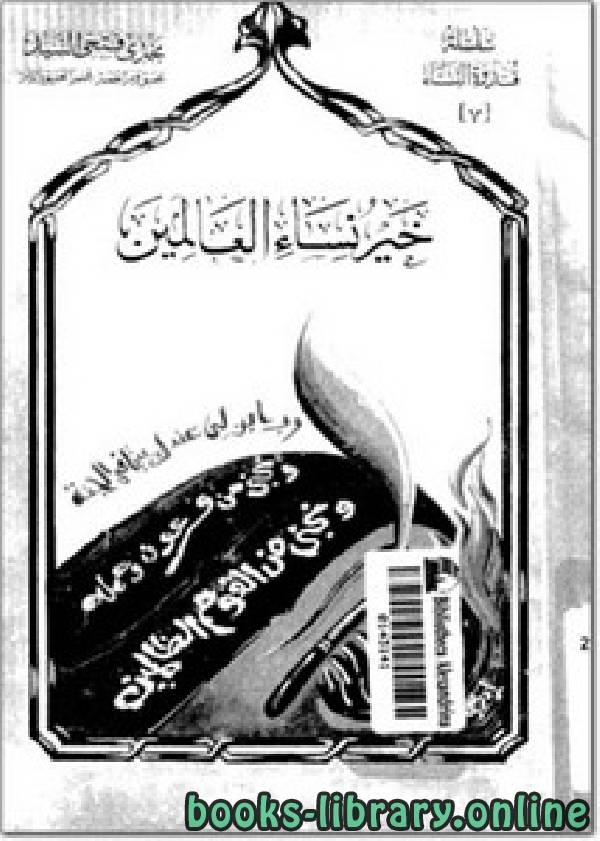 ❞ كتاب خير نساء العالمين ❝  ⏤ مجدي فتحي السيد