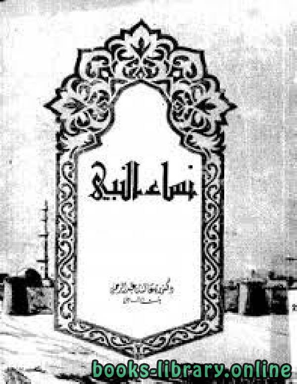 ❞ كتاب نساء النبي عليه الصلاة والسلام ❝  ⏤ د. عائشة عبد الرحمن