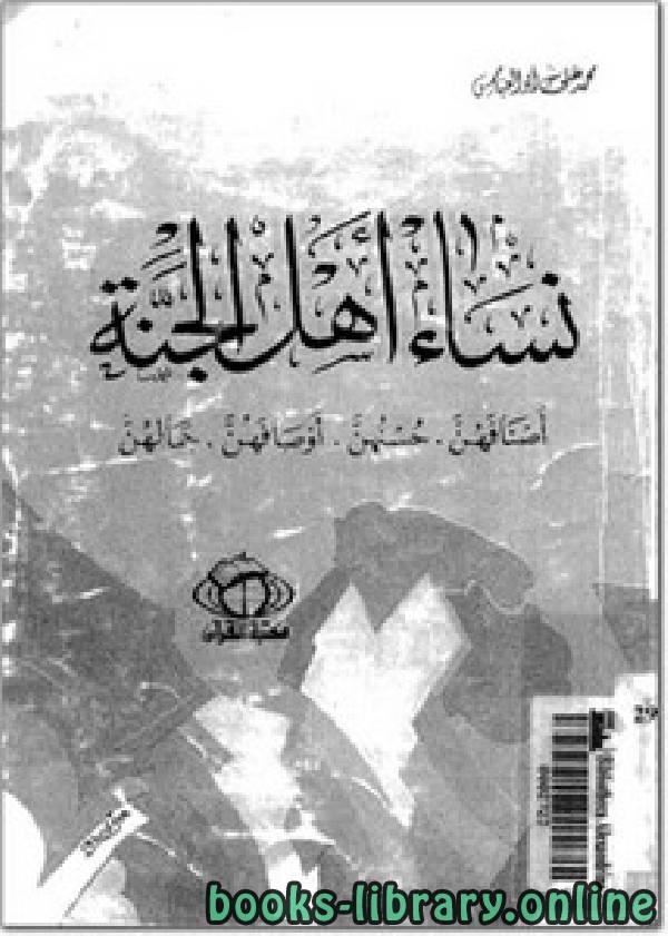 ❞ كتاب نساء أهل الجنة ❝  ⏤ محمد علي أبو العباس