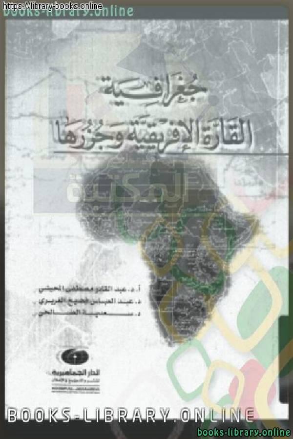 ❞ كتاب جغرافية القارة الإفريقية وجزرها ❝  ⏤ د. عبد القادر مصطفى المحيشى
