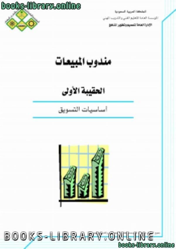 ❞ كتاب مندوب المبيعات - أساسيات التسويق ❝  ⏤ الإدارة العامة لتصميم وتطوير المناهج