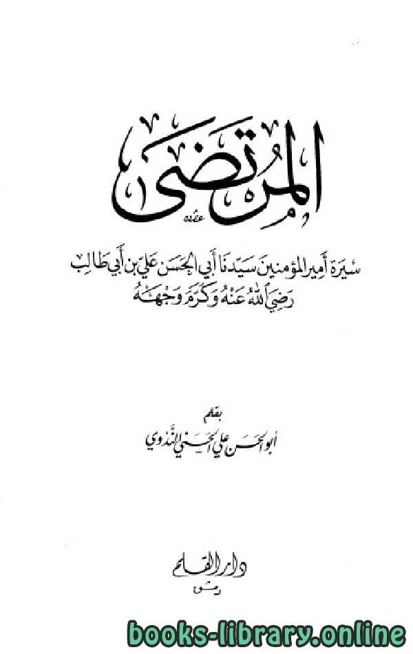 المرتضى سيرة أمير المؤمنين سيدنا أبي الحسن علي بن أبي طالب رضي الله عنه و كرم وجهه