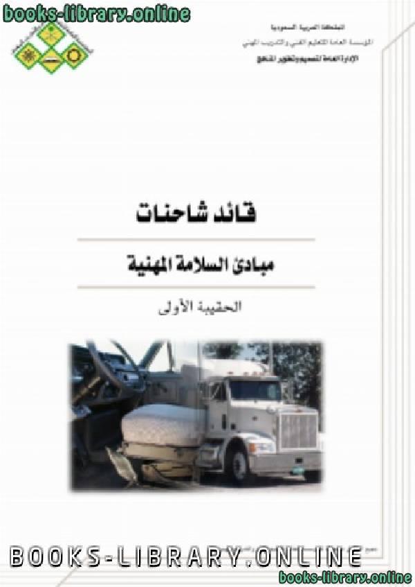 ❞ كتاب قائد الشاحنات مبادئ السلامة المهنية ❝  ⏤ الإدارة العامة لتصميم وتطوير المناهج