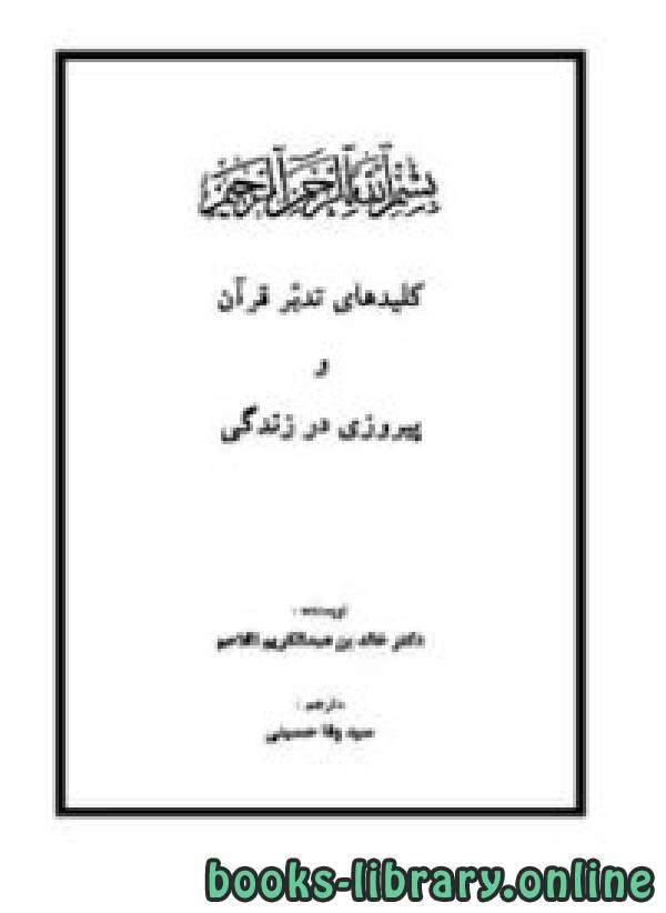 ❞ كتاب کلیدهای تدبر در قرآن و پيروزی در زندگی ❝  ⏤ خالد بن عبد الكريم اللاحم