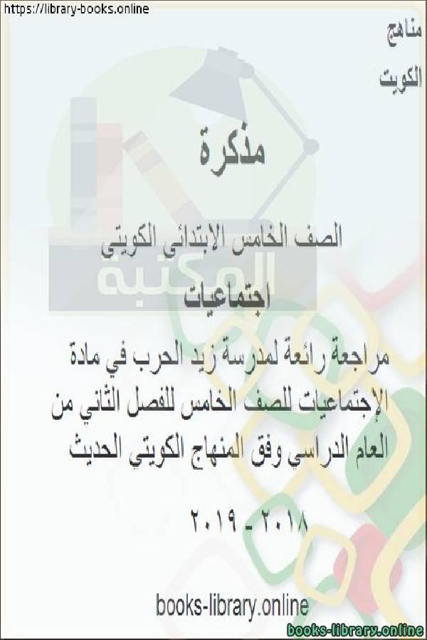 مراجعة رائعة لمدرسة زيد الحرب في مادة الإجتماعيات للصف الخامس للفصل الثاني من العام الدراسي وفق المنهاج الكويتي الحديث