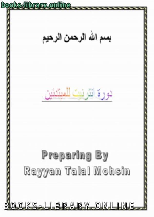 ❞ كتاب دورة انترنت للمبتدئين ❝  ⏤ ريان طلال محسن