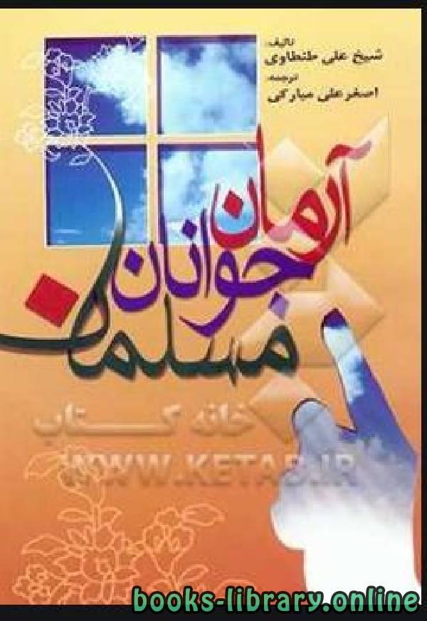 آرمان جوان مسلمان