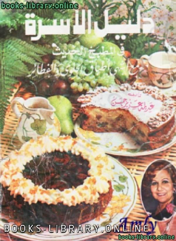 ❞ كتاب دليل الاسرة فى فن المطبخ الحديث ❝  ⏤ عديلة عزيز حسن