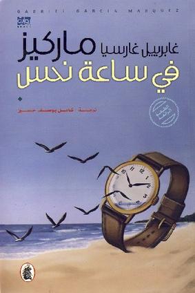 ❞ رواية في ساعة نحس ❝  ⏤ غابرييل غارسيا ماركيز