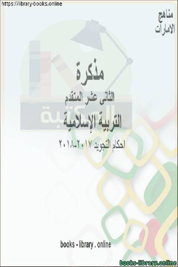 احكام التجويد, 2017-2018 وهو للصف الثاني عشر في مادة التربية الاسلامية المناهج الإماراتية الفصل الثالث