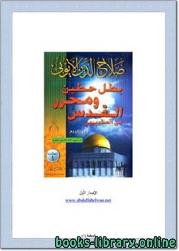 ❞ كتاب صلاح الدين الأيوبي بطل حطين ومحرر القدس من الصليبيين ❝  ⏤ عبد الله ناصح علوان