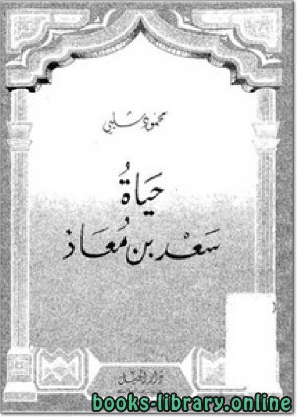 ❞ كتاب حياة سعد بن معاذ ❝  ⏤ محمود شلبى