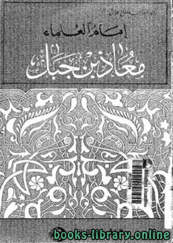 ❞ كتاب إمام العلماء معاذ بن جبل ❝  ⏤ د. عبد الحميد صالح حمدان