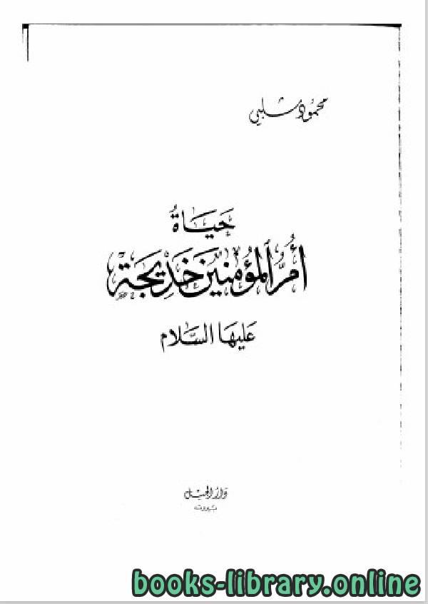 ❞ كتاب حياة أم المؤمنين خديجة عليها السلام ❝  ⏤ محمود شلبى