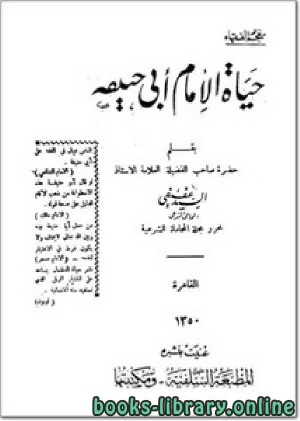 ❞ كتاب حياة الإمام أبي حنيفة ❝  ⏤ السيد عفيفي