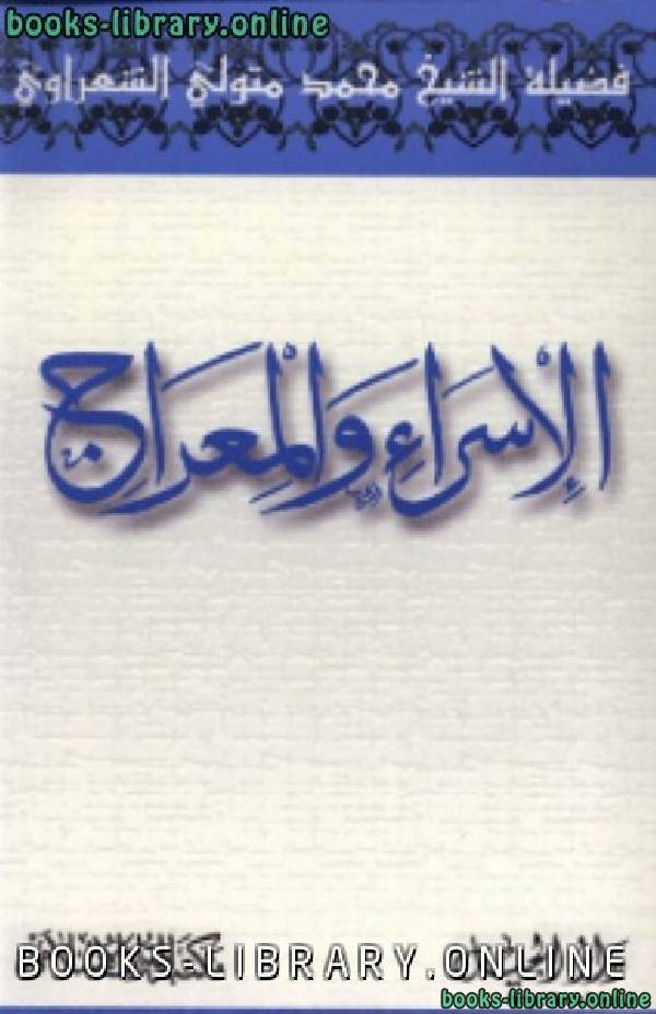 الإسراء والمعراج _ محمد متولي الشعراوي