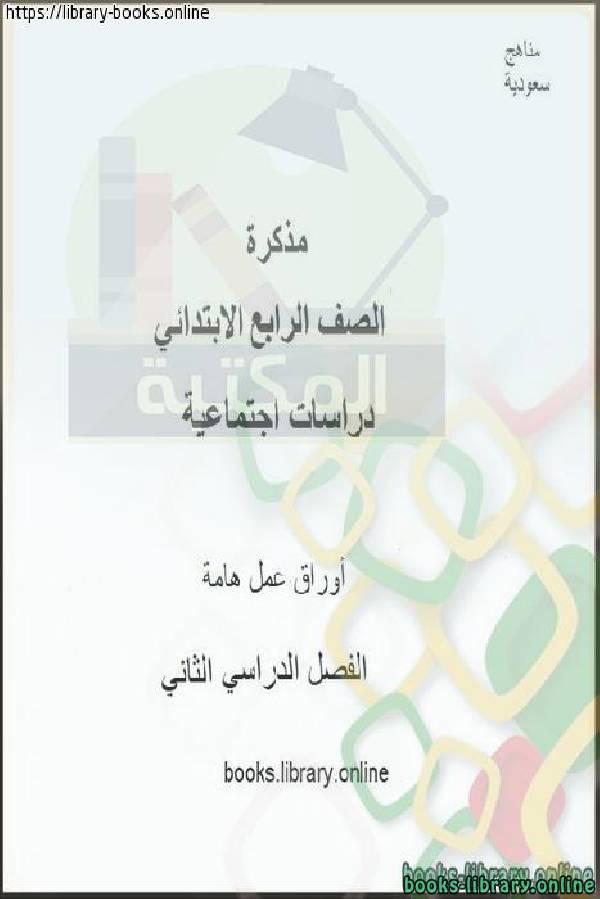 أوراق عمل هامة في مادة الدراسات الاجتماعية والوطنية للصف الرابع الإبتدائي الفصل الدراسي ال2 2019-2020