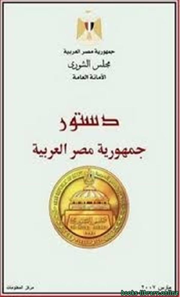 ❞ كتاب الدستور المصري ❝  ⏤ أنور السادات