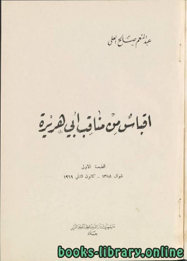❞ كتاب إقباس من مناقب أبي هريرة ❝  ⏤ عبد المنعم صالح العلي