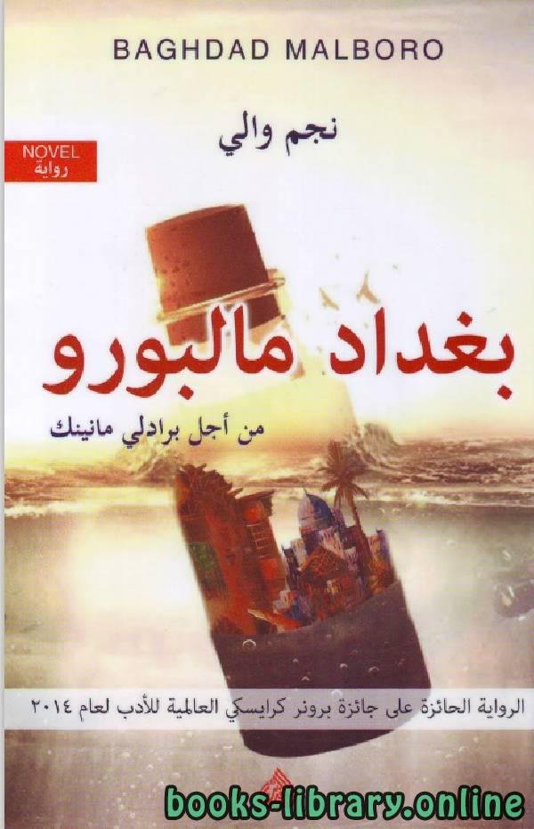 ❞ رواية بغداد مالبورو ❝  ⏤ نجم والي