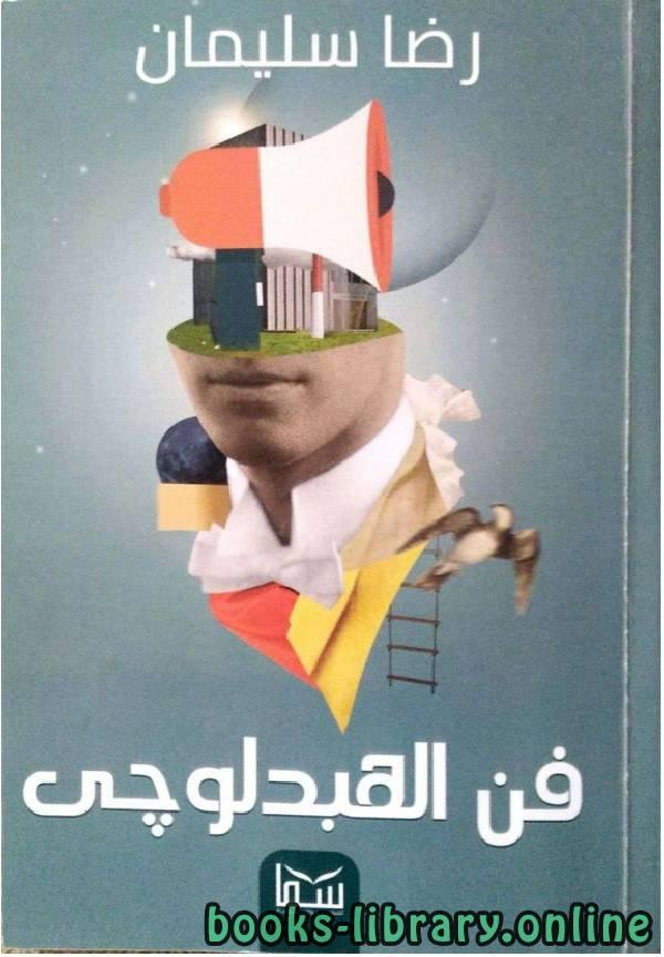 ❞ كتاب فن الهبدلوجى ❝  ⏤ رضا سليمان