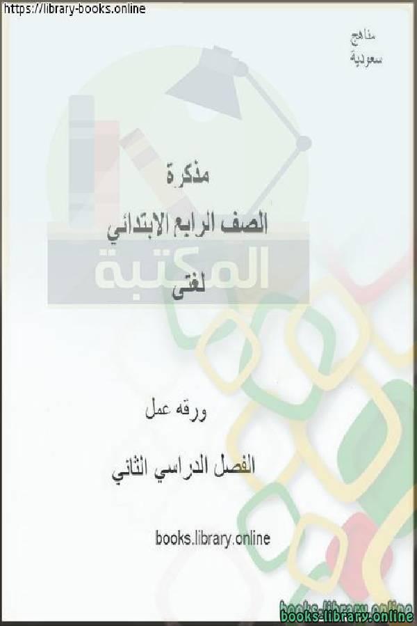 ورقه عمل في مادة اللغة العربية للصف الرابع الابتدائي 2018-2019