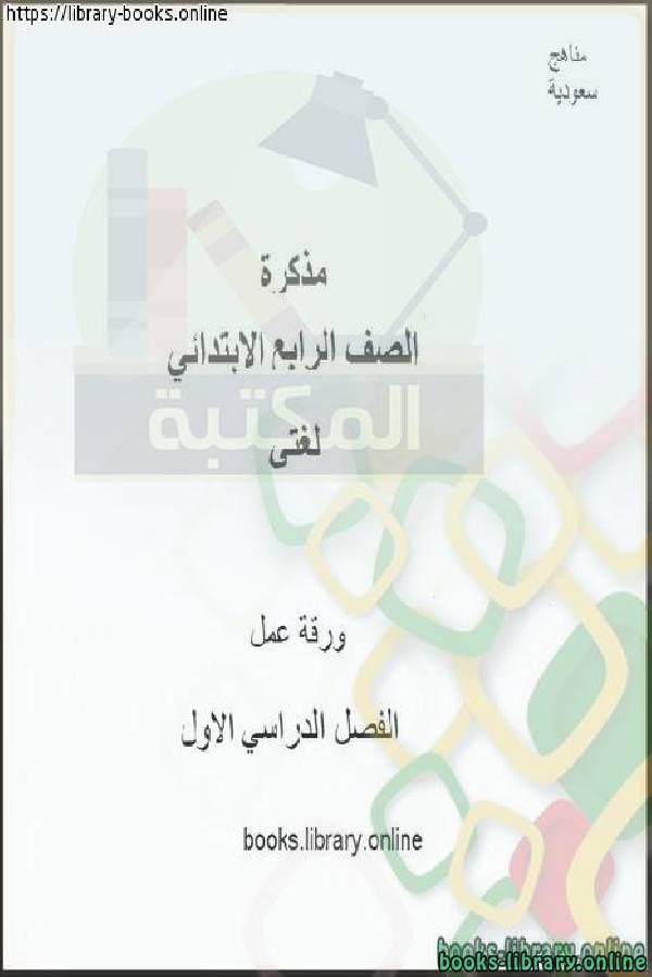 ورقة عمل في مادة اللغه العربيه للصف الرابع الابتدائي الفصل الدراسي الأول 2019-2020