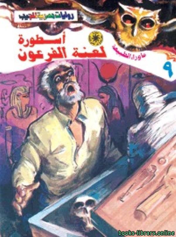 أسطورة لعنة الفرعون