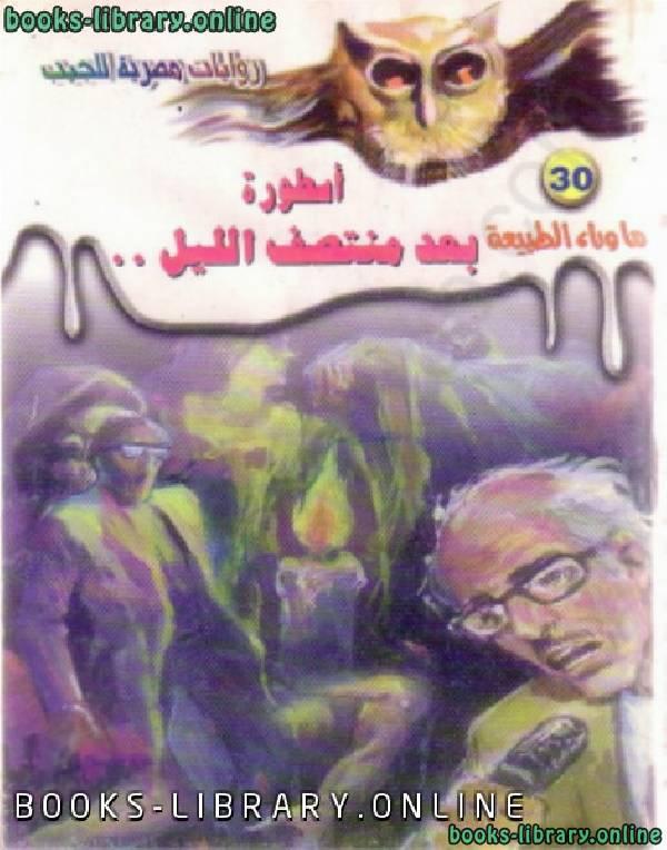 ❞ رواية أسطورة بعد منتصف الليل ❝  ⏤ أحمد خالد توفيق