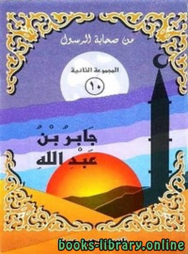 ❞ كتاب جابر بن عبدالله ❝  ⏤ نانيس محمد عزت