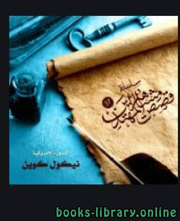 ❞ كتاب نيكول كوين المصورة الأمريكية ❝  ⏤ لجنة التعريف بالاسلام