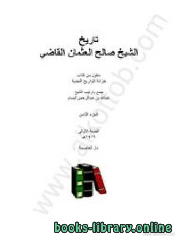 ❞ كتاب تاريخ الشيخ صالح العثمان القاضي ❝  ⏤ عبد الله بن عبد الرحمن البسام