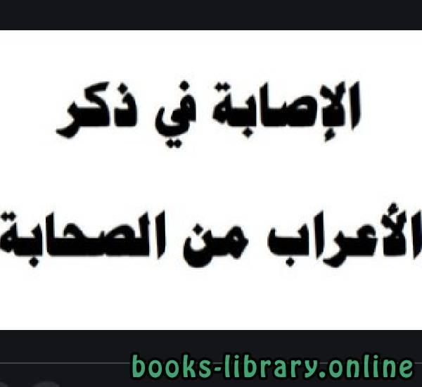 ❞ كتاب الإصابة في ذكر الأعراب من الصحابة ❝  ⏤ د.إبراهيم بن فهد بن إبراهيم الودعان