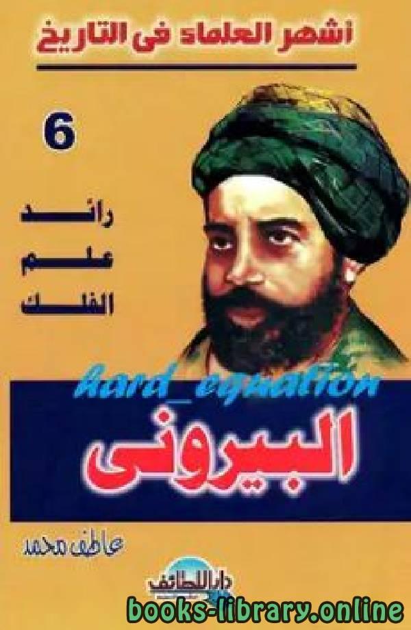 ❞ كتاب أشهر العلماء في التاريخ البيروني ❝  ⏤ أمل عاطف محمد الخضري