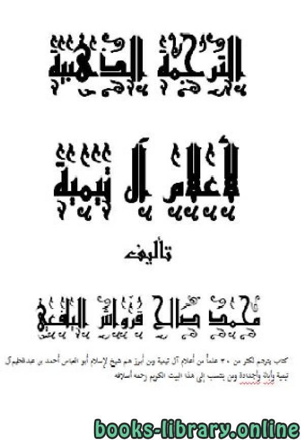 ❞ كتاب الترجمة الذهبية لأعلام آل تيمية ❝  ⏤ محمد صالح قرواش اليافعي