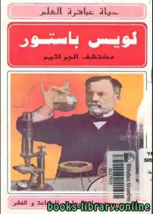 ❞ كتاب حياة عباقرة العلم لويس باستور ❝  ⏤ حسن أحمد جغام